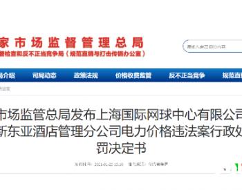 上海国际网球中心有限公司新东亚酒店管理分公司违