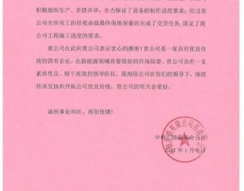 中国水电四局云南分公司灵川兰田项目喜获业主单位感谢信