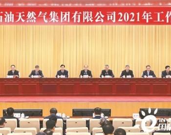 中国石油2021工作重点公布,主营<em>业务</em>发展<em>新</em>规划出炉!