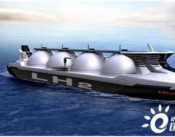 川崎重工将在2026年推出首艘大型液化<em>氢运输</em>船
