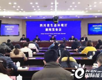 四川泸州一车检公司出具假报告 被生态环境部门罚款30万元