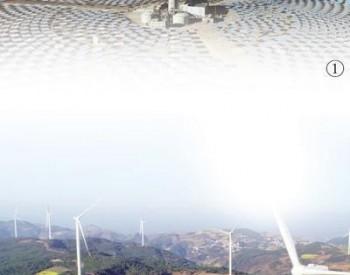 我国加快构建清洁低碳、安全高效能源体系 促进降碳减排