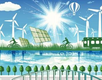 河北沧州:2020年清洁能源<em>发电</em>同比增长近两成