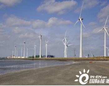 广东汕头在建245兆瓦海上风电场,年<em>发电</em>7.5亿度,项目总投资51亿