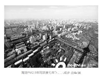北京海淀深入开展<em>大气污染</em>治理持续改善空气质量