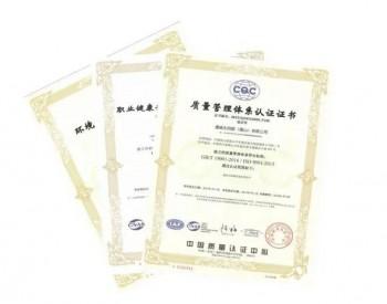"""<em>通威太阳能</em>眉山公司顺利取得""""三标一体""""管理体系认证证书"""