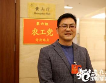 政协委员孟行健:推进餐厨垃圾处理产业发展
