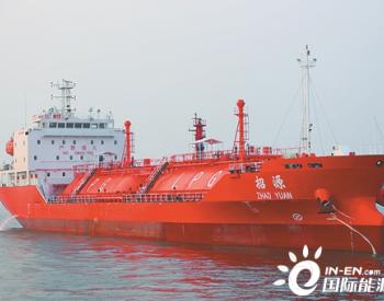 """国内首艘新规范LPG运输船""""招源""""轮正式交付"""