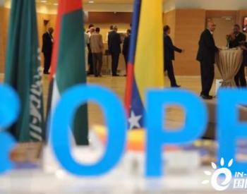 欧佩克:2021年全球<em>石油</em>需求将增长6.56%