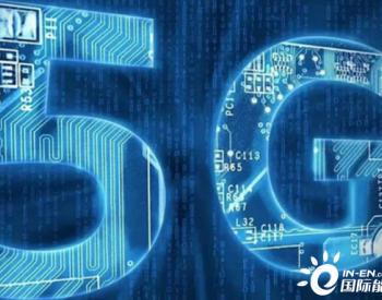 中国实现所有地级以上城市5G网络全覆盖