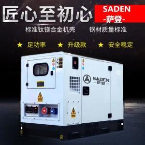 萨登500kw静音柴油发电机小区超市应急设备