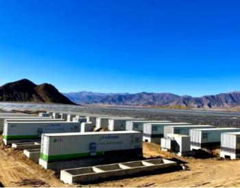 中国华能:打造欧洲<em>最大</em>单体电池储能电站