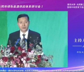 中国首台<em>混合动力氢燃料机车</em>正式发布!