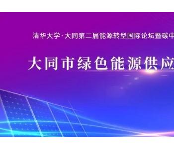 1月28日会议预告|大同市绿色<em>能源</em>供应体系研讨会Ⅱ