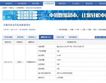 河南樊相镇分散式<em>风电升压站</em>新建项目环评工作进行中!