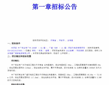 招标丨中广核河南兰考广兴200MW(34套)、广盛70MW(21套)项目风电场塔筒采购