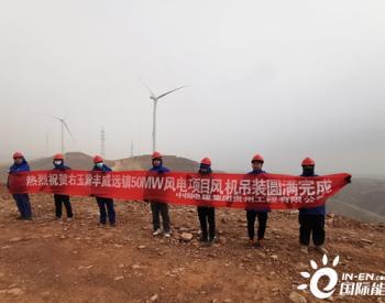 <em>山西</em>右玉巽丰50兆瓦风电项目风机吊装圆满完成