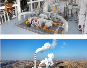 中国能建设计承建苏晋保德高效低热值煤发电项目实现双机双投