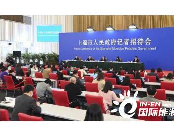 龚正:上海2020年<em>PM2.5</em>浓度达新低,比设定目标还低<em>5</em>微克