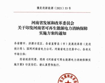 总消纳责任权重17.5%!河南发布《可再生能源电力消纳保障实施方案》