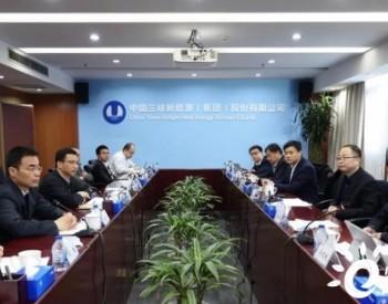 三峡新能源与<em>中国西电</em>座谈 促进实现新能源项目平价上网