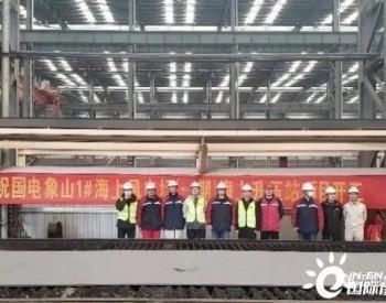 国电浙江象山1#海上风电场(一期)海上升压站项目开工