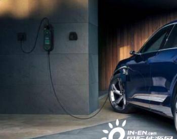 <em>奥迪</em>e-tron车型支持电网优化充电,借助智能功能防止停电