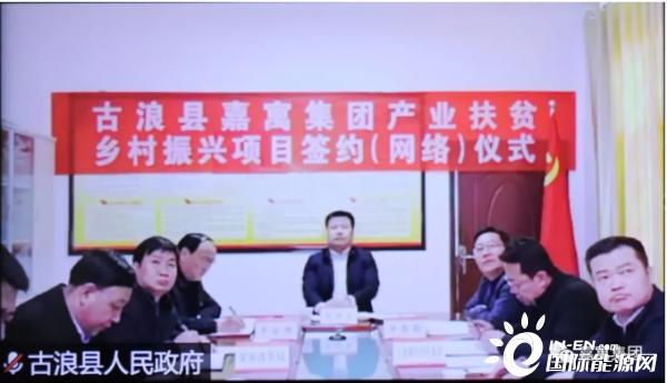 鸿图开户地址嘉寓古浪县产业扶贫、乡村振兴项目合作协议顺利签约