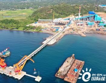 印尼北苏三1号机组具备商业运行条件