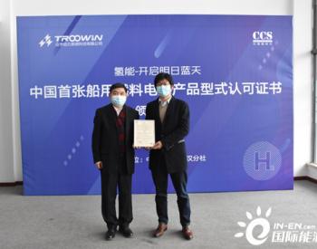 众宇动力获中国首张<em>船用燃料电池</em>产品型式认可证书
