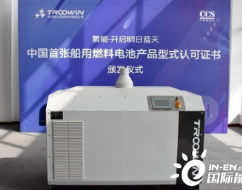 """国内首款船舶商用氢<em>燃料电池</em>问世,湖北武汉打造""""氢能之都""""再添利器"""