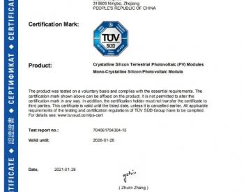 210组件创新高!!!东方日升670W组件获TÜV南德全球首张IEC证书