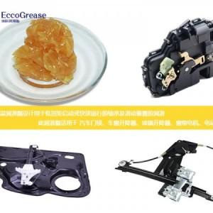 汽车玻璃升降器用润滑脂,窗帘电机润滑脂