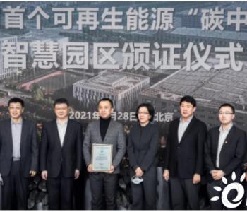 """中国首个可再生能源""""碳中和""""智慧园区——金风科"""