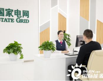 浙江镇海:骗子精心设陷阱 供电公司细致核查识破