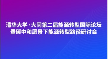 专题 | 清华大学·大同第二届能源转型国际
