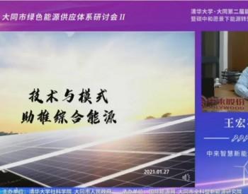 <em>中来</em>N型助推能源低碳转型