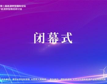 1月31日会议预告   清华大学·大同第二届能源转型