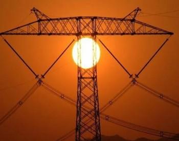 山东省能源局下发关于做好当前电力需求侧管理工作的通知