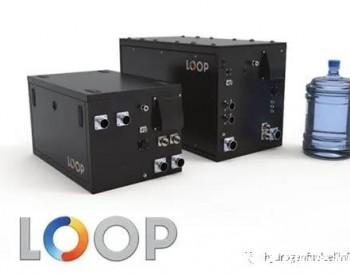 LOOP Energy和ECUBES签署多年商业协议,并为其提供eFlow燃料<em>电池模块</em>