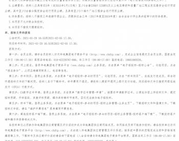 招标丨越南得乐4×50MW风电基建工程项目-220kV主变压器及其附属设备(第二次招标)公告