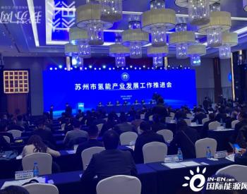 江苏苏州发布国内首部城市级氢能产业白皮书 2035年氢能产业将破千亿产值