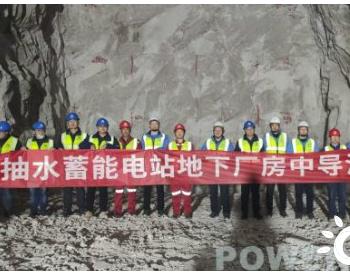 河南五岳抽水蓄能电站地下厂房中导洞提前贯通