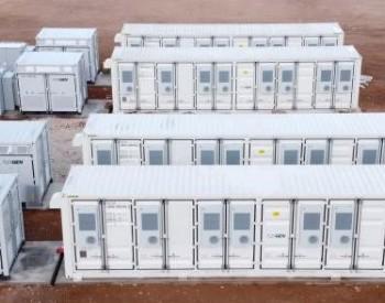 AES公司开通运营100MW/400MWh电池储能项目