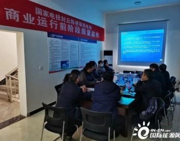 国家电投河南封丘陈桥驿项目顺利完成商运前质监工作