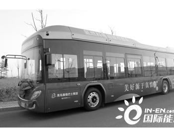 """充""""气""""15分钟,满载续航里程可达300公里以上 公交车""""氢装""""上路跑得欢"""