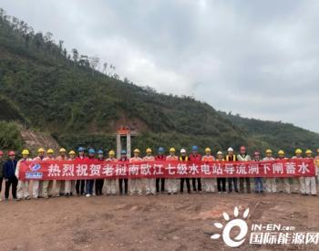 <em>老挝</em>南欧江七级水电站成功下闸蓄水