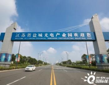 """江苏盐城经济技术开发区<em>光电</em>产业园:向光而行,打造""""东部光谷"""""""
