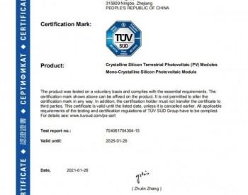 210组件创新高!!!东方日升670W组件获<em>TÜV</em>南德全球首张IEC证书