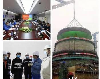华南监督站顺利完成广西防城港核电厂4号机组穹顶吊装控制点检查及释放